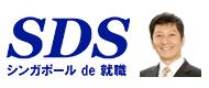 シンガポールで就職 SDS Singapore
